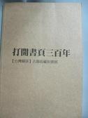 【書寶二手書T3/收藏_MBY】打開書頁三百年: 台灣關係古籍收藏拍賣展_廖薇真