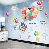 卡通墻貼紙兒童房布置臥室房間墻紙自粘墻畫裝飾墻壁紙貼畫3D立體 雙十一全館免運