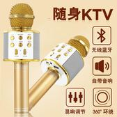 手機唱吧全民k歌神器家用KTV唱歌話筒音響一體無線藍牙主播麥克風(全館滿1000元減120)