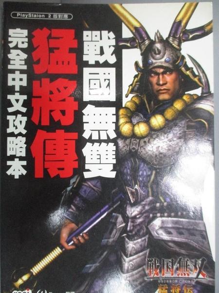 【書寶二手書T1/電玩攻略_KLC】戰國無雙猛將傳完全攻略中文攻略本