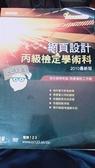 (二手書)網頁設計丙級檢定學術科 (2010最新版)