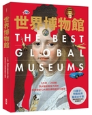 世界博物館:5大洲╳250間頂尖藝術殿堂大剖析‧探索全球12大類別博物...【城邦讀書花園】