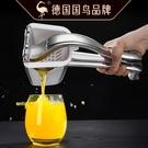德國手動榨汁機橙汁西瓜壓汁器304不銹鋼檸檬水果擠壓神器榨汁器 快速出貨