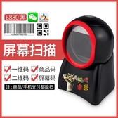 條碼掃描器 奧家激光掃描平台超市二維碼掃描器 收銀二維碼T