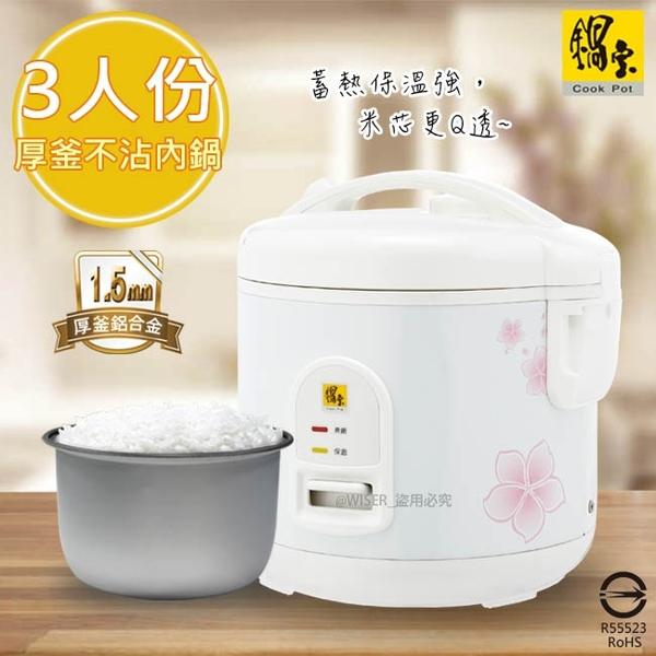 【鍋寶】3人份直熱式電子鍋(RCO-3350-D)厚釜不沾內鍋