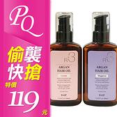 韓國 RAIP R3 菁粹摩洛哥阿甘油 100ml 有香 多款可選 免沖洗護髮 護髮油【PQ 美妝】NPRO