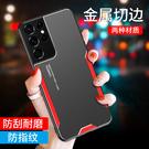 金屬防摔Galaxy S21 Ultra手機套 三星全包note20手機殼 三星S20/S10/S9/S8 Plus保護殼 SamSung N10/N9/N8保護套