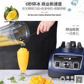 西班牙Fagor/法格冰沙機商用奶茶店全自動碎冰機刨冰機家用大功率 【PINK Q】