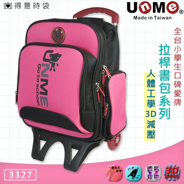 UnME 兒童拉桿書包 後背包 桃紅 一體成形背版 透氣肩帶 3D護脊設計 可拆式拉桿 3327 得意時袋
