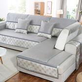 沙發墊涼席冰絲夏涼墊藤席沙發坐墊歐式防滑皮沙發套 露露日記