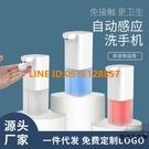 自動感應泡沫洗手機家用酒店智能感應皂液器兒童手洗手液器【時尚大衣櫥】