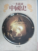 【書寶二手書T4/歷史_ZKC】一本就通-中國史_李泉