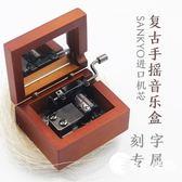 音樂盒-復古手搖木制八音盒木質音樂盒創意禮品送女生男生生日禮物可定制-奇幻樂園