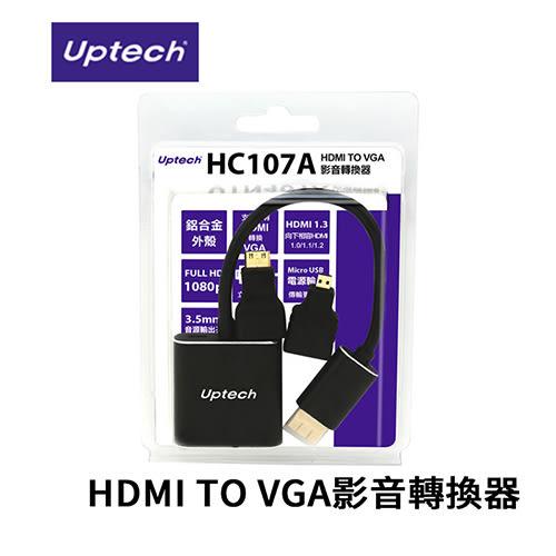 Uptech 登昌恆 HC107A HDMI TO VGA 影音轉換器