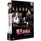 情定泰勒瓦 DVD 雙語版 ( 金柱赫/韓惠珍/柳善/奇太映 )