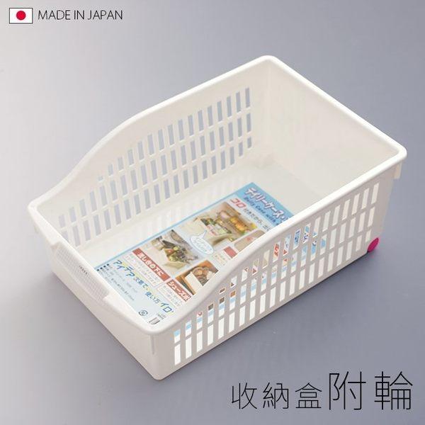 日本製 網格收納盒附輪 收納盒 整理盒 化妝品收納盒 桌面小物收納 置物盒【SV5162】BO雜貨