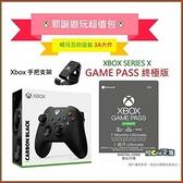 [哈GAME族]免運費 可刷卡 Xbox Series 磨砂黑 無線藍牙控制器+XBOX GAME PASS 1個月+XBOX 手機架