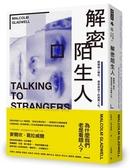 (二手書)解密陌生人:顛覆識人慣性,看穿表相下的真實人性