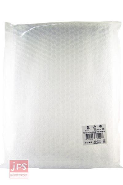 氣泡布-90cm×90cm (H-02)