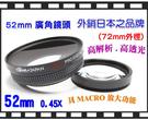 ROWAJAPAN【52mm】0.45X 廣角鏡頭 具有MACRO放大功能 72mm外徑