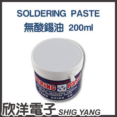 SOLDERING PASTE 無酸錫油/焊油 200ml