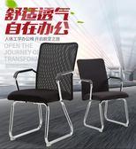 辦公椅家用電腦椅職員簡約會議椅子網布麻將椅學生宿舍四腳椅zg【好康618】