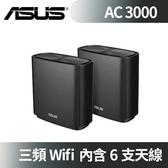 ASUS 華碩 AC3000 Mesh 無線分享器 三頻全屋網狀 WiFi 系統