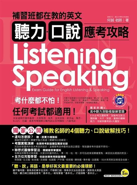 (二手書)補習班都在教的英文聽力:口說應考攻略