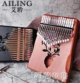 拇指琴 拇指琴 卡林巴琴10音17音非洲手指琴 kalimba卡林巴 手撥鋼琴兒童 雙12