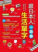 (二手書)跟日本人一起學生活單字