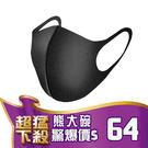 B333 可水洗口罩 MASK 三入裝 日本熱銷明星愛用 時尚口罩 小臉 可水洗【熊大碗福利社】