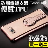ToGetheR+【STG019】SAMSUNG S8/S8PLUS軟矽膠電鍍TPU支架手機殼保護殼(五色)