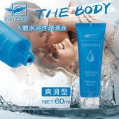 按摩潤滑油 情趣用品 Xun Z Lan‧THE BODY 人體水溶性潤滑液 60g﹝爽滑型﹞【550182】