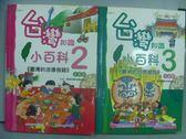 【書寶二手書T4/少年童書_NLJ】台灣知識小百科_2&3冊_共2本合售_台灣的流傳俗語_台灣的民間風俗