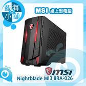 MSI 微星 Nightblade MI3 8RA-026 電競桌上型電腦(八代I5六核雙碟獨顯電競機)