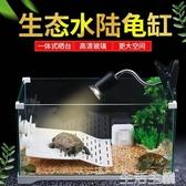 魚缸 烏龜缸帶曬台玻璃小型別墅養龜缸家用生態養烏龜專用缸免換水魚缸 MKS生活主義