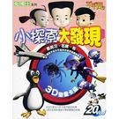 兔博士系列-小探索大發現VCD(20片裝...