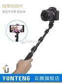 088相機自拍桿vlog視頻通用手機微單反索尼佳能gopro87手持桿 交換禮物