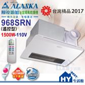 阿拉斯加 浴室暖風機 968SRN 碳素遠紅外線暖風乾燥機 無線遙控型【可選購逆止閥】
