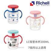 Richell利其爾 第三代LC戶外喝水杯吸管學習杯(200ml) 410219