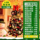 年終慶85折 現貨豪華聖誕樹套餐1.8米...