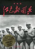 紅色新聞兵:一個攝影記者密藏底片中的文化大革命