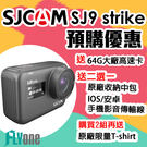 預購-(送多種好禮)FLYone SJCAM SJ9 strike 4K WIFI觸控式 全機防水型 運動攝影/行車記錄器