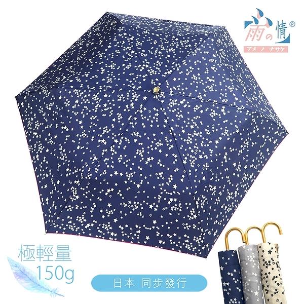 【雨之情】日本花布包邊小彎頭折傘- 3款-極輕量/防曬/抗UV/晴雨傘