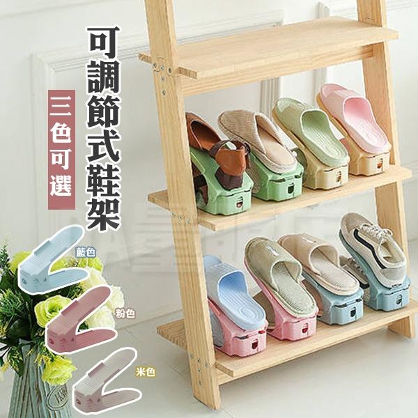 鞋架 鞋櫃 收納架 鞋子 鞋盒 拖鞋 鞋托 托架 置物架 可調節 省空間 新春佈置 3色