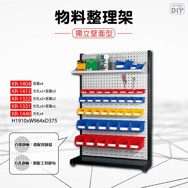 天鋼-KR-1404《物料整理架》獨立壁面型-四片高  耗材 零件 分類 管理 收納 工廠 倉庫