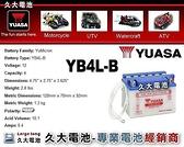 【久大電池】YUASA 湯淺機車電瓶 加水式電池 12V4A YB4L-B 12N4 佳人50 華麗50