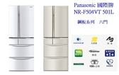 Panasonic 國際牌 日本製-501L六門變頻冰箱NR-F504VT 2/27前買就送好禮