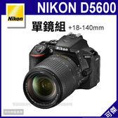 可傑 Nikon  D5600  +18-140mm  KIT  單鏡組  公司貨  新機上市!  分期0利率  登錄送500禮卷+防丟小幫手至6/30