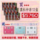 【醫康生活家】小林製藥-濃杜仲茶包(3gX30包)12盒組送歐姆龍體脂計HBF-216(顏色隨機送)